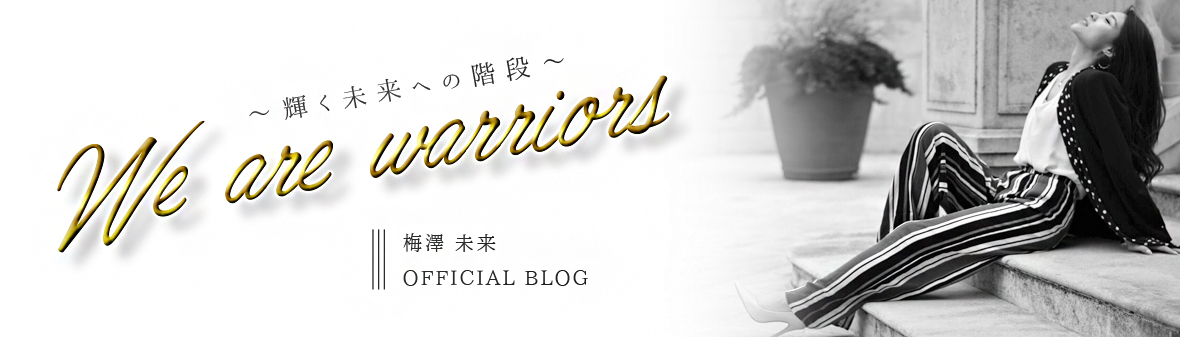 we are warriors ~輝く未来への階段~未来OFFICIAL BLOG