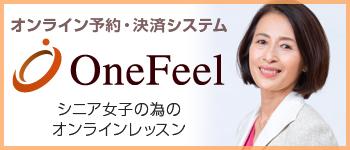 OneFeel予約