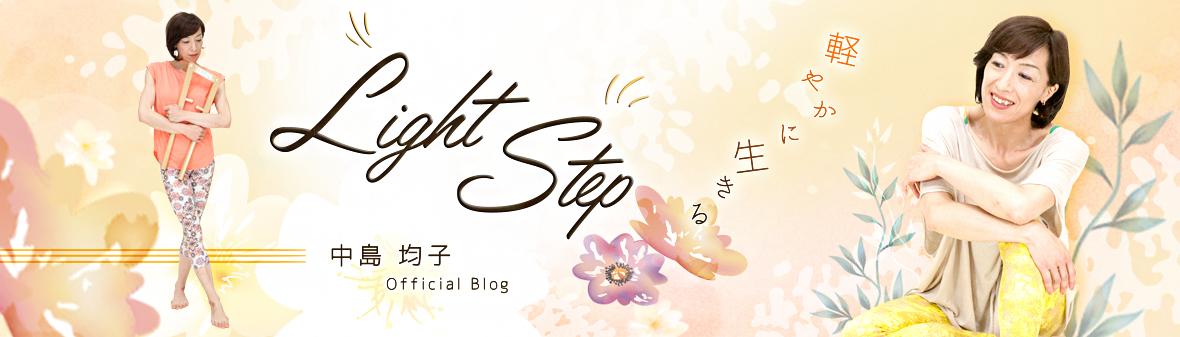 Light  Step ~軽やかに生きる~中島均子のオフィシャルブログ