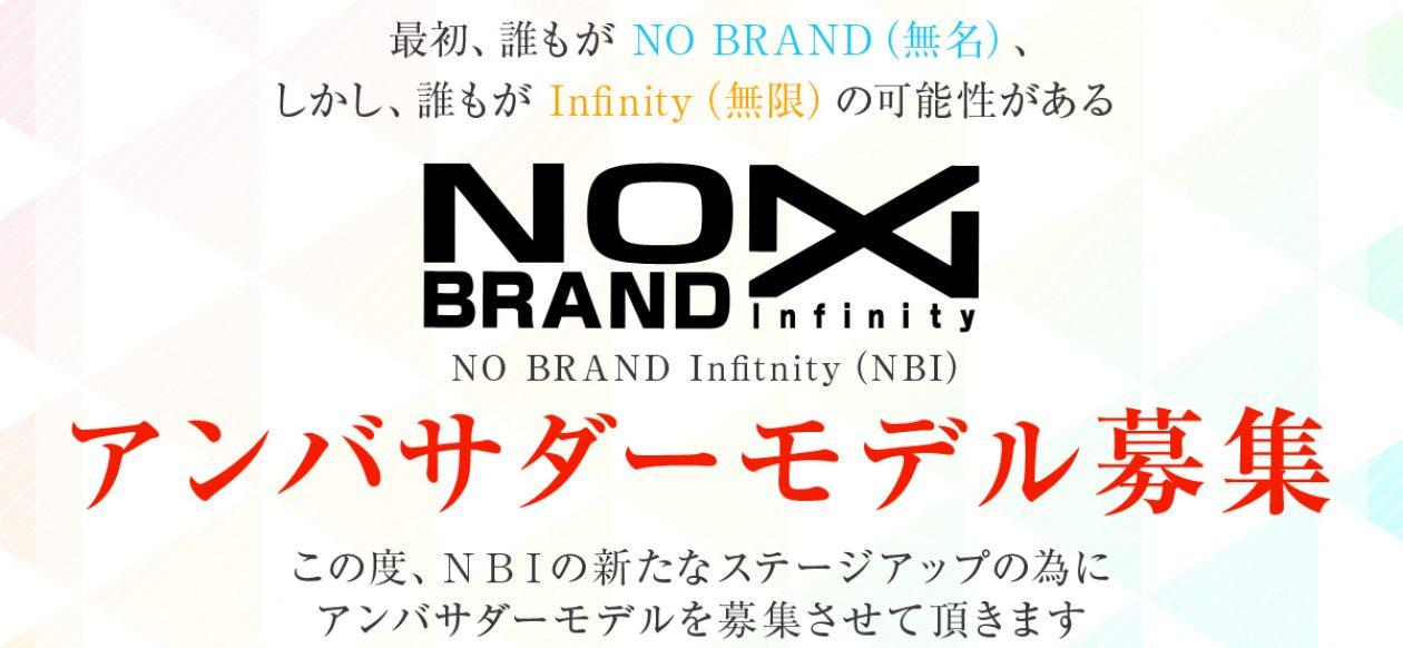 NO BRAND Infinity