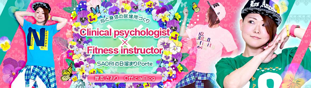 心と身体の居場所づくり  Clinical psychologist × Fitness instructor  SAORIの日溜まりPorte岸本さおりのオフィシャルブログ