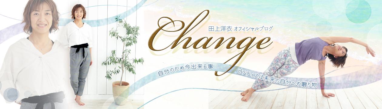 自分のため今出来る事 ピラティスは未来の自分への贈り物田上洋衣のオフィシャルブログ