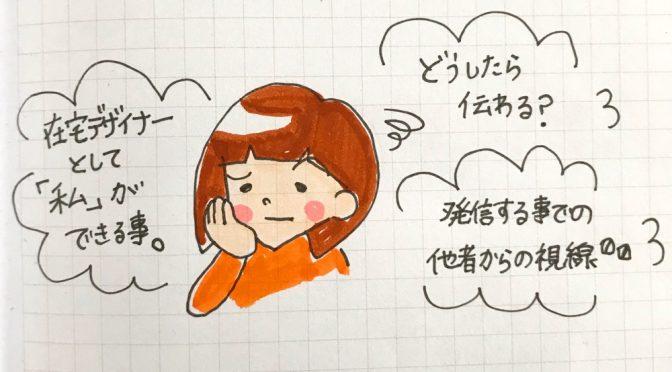 【からだコトバ®️】検証講習会に参加しました!~vol.3~