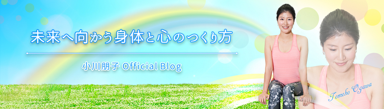 未来へ向かう身体と心のつくり方小川朋子 Official Blog