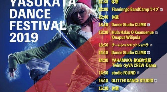 安潟みなと祭り、ダンスフェスティバル2019