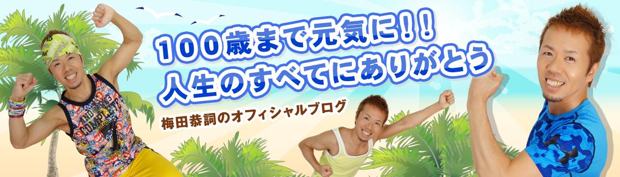 100歳まで元気に!!人生のすべてにありがとうインストラクター梅田恭詞のオフィシャルブログ