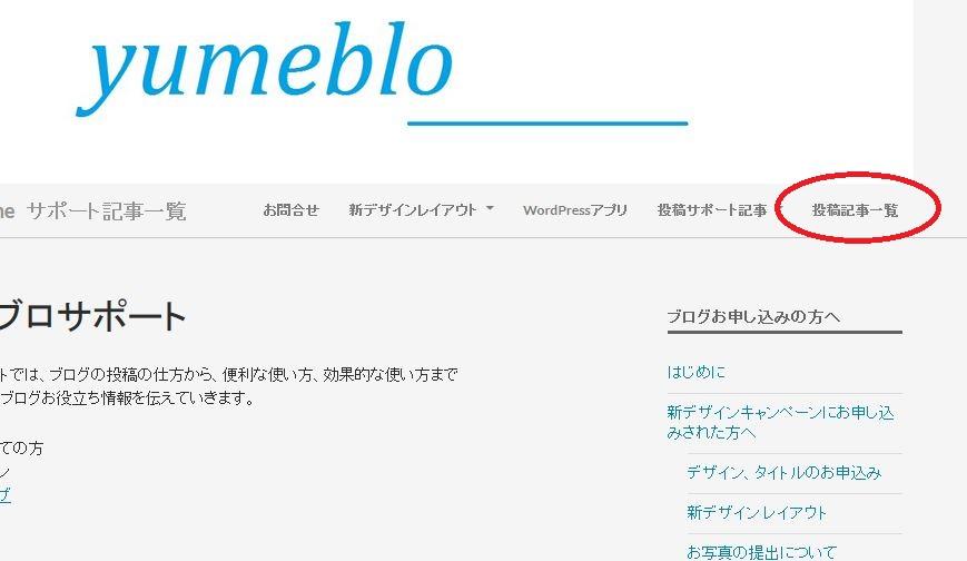 menu-ブログ