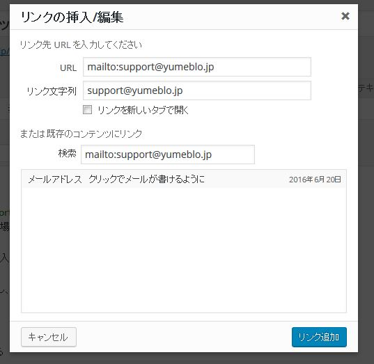 メールアドレスリンク3