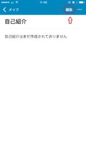page_profileedit