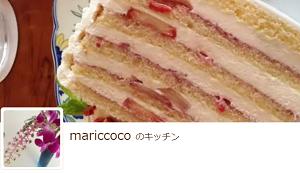 cookpad  mariccoco のキッチン