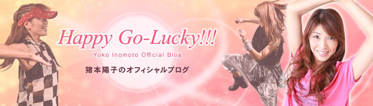 Happy Go-Lucky!!!猪本陽子のオフィシャルブログ