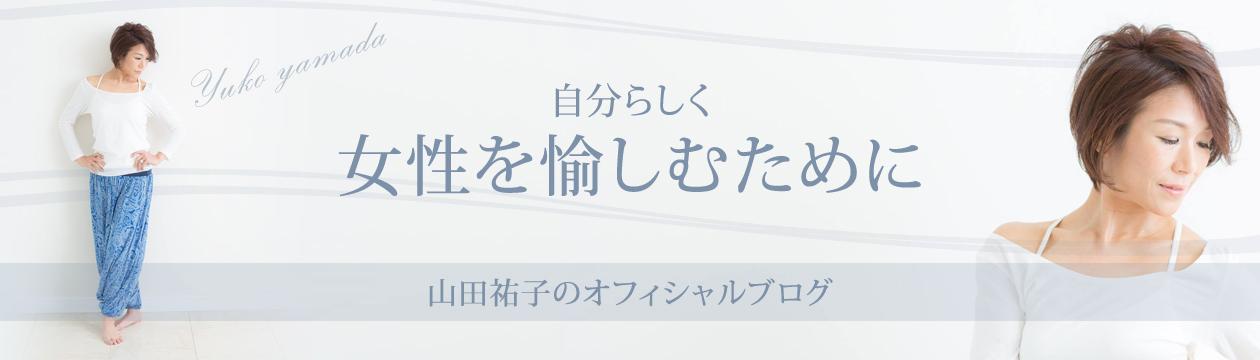 自分らしく、女性を愉しむために山田祐子のオフィシャルブログ
