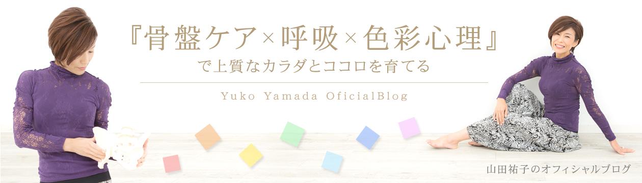 『骨盤ケア×呼吸×色彩心理』で上質なカラダとココロを育てる山田祐子のオフィシャルブログ